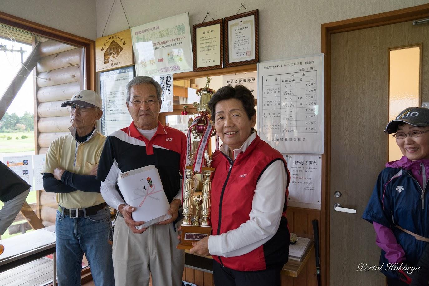 優勝:山田和昭・妙子ご夫妻