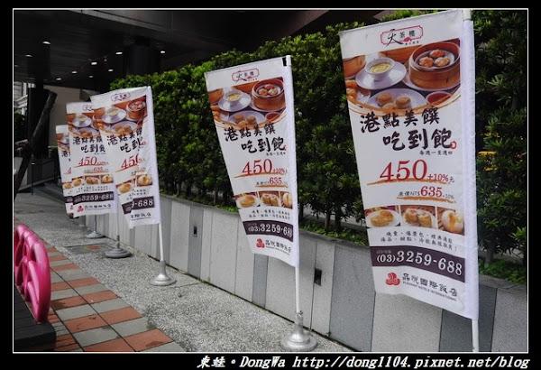 天茶樓港式飲茶 現點現蒸港式料理吃到飽 晶悅國際飯店  @ 東蛙池塘。DongWa