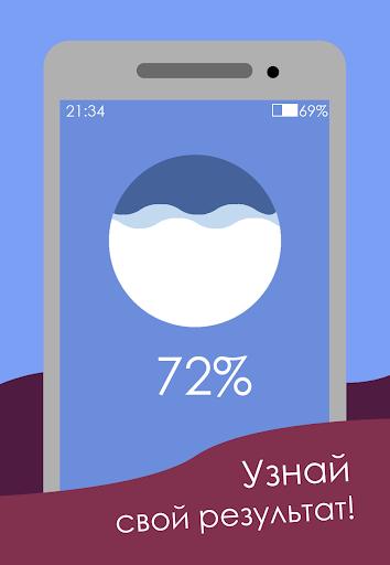 Тест на пошлость screenshot