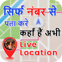 Mobile Number Tracker And Locator icon
