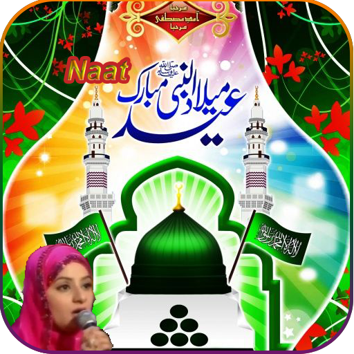Eid Milad-Un-Nabi Latest Naat