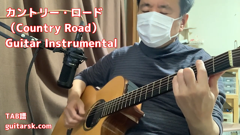 カントリー・ロード(Country Road)Guitar Instrumental