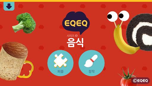 EQEQ - 음식