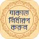 যাকাত ক্যালকুলেটর ~ Zakat calculator bangla app Download for PC Windows 10/8/7