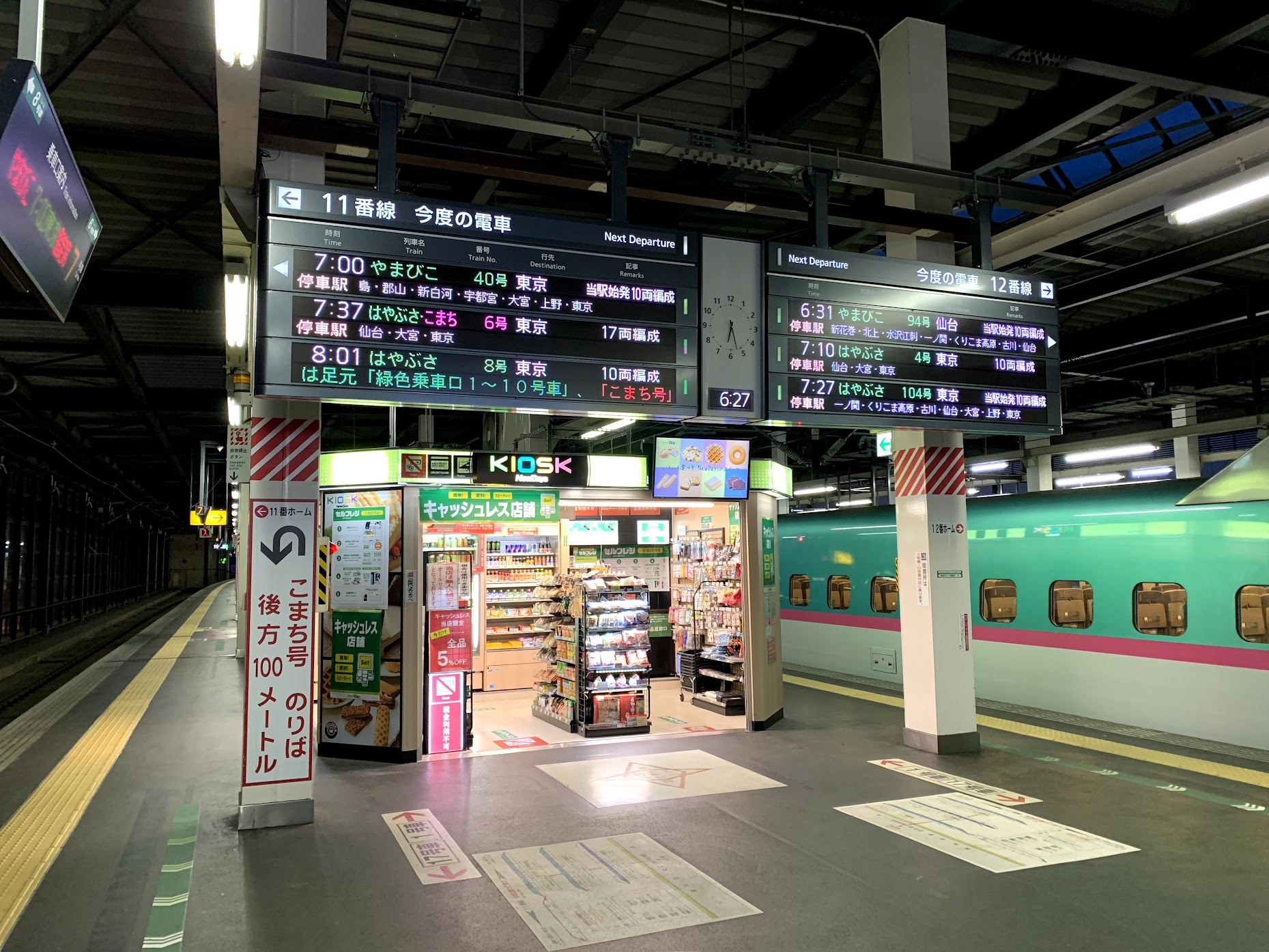 盛岡駅の新幹線ホームに無人店舗ができたと聞いて