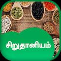 Sirudhaniyam Food Recipes Tamil - சிறுதானிய சமையல் icon