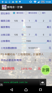 Land taxes counting of Taiwan - náhled
