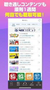 NHK Radio RADIRU*RADIRU 5.7.8 Mod APK (Unlock All) 3