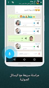 تحميل تطبيق WhatsApp Messenger v2.20.193.2 كامل للأندرويد مجاناً 4