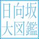 日向坂大図鑑