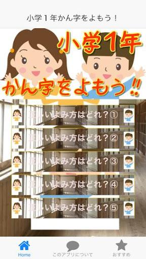 小学1年生の漢字をすべて読む