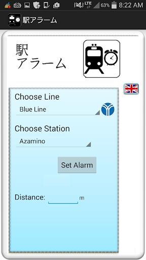 駅アラーム (東京)