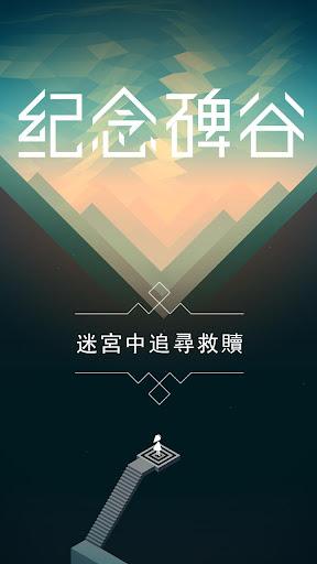 【免費解謎App】紀念碑谷-APP點子