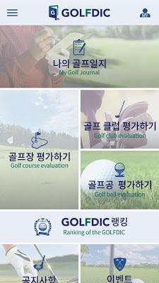 GOLFDIC:골딕 - 골프, 골프 사전, 골프 리뷰 - screenshot