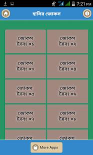 হাসির জোকস - náhled