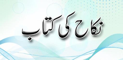 Nikah Ki Kitab - Shadi - Urdu Book - Apps on Google Play