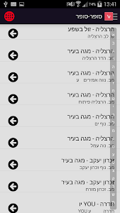 סופר-סופר screenshot 8