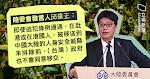 【逃犯條例】台灣陸委會再強調反對修例 修例通過都不會同意移交