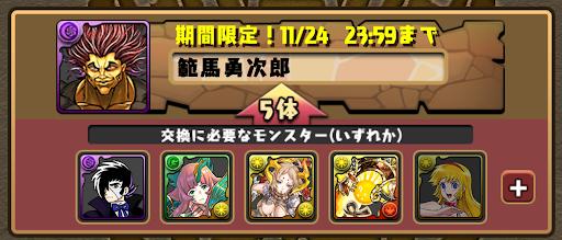 チャンピオン交換おすすめ-勇次郎