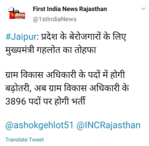 Rajasthan Gram Sevak bharti Notification 2021