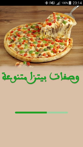 وصفات بيتزا مكتوبة - 2016