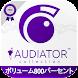 MP3ボリュームブースト音楽ゲイン PRO プロ - 値下げ中の便利アプリ Android
