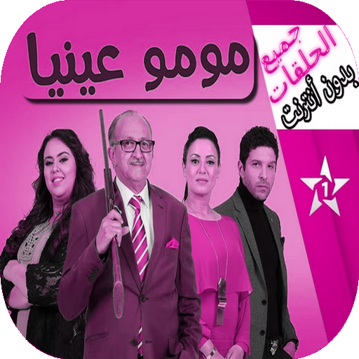 مسلسل المغربي مومو عينيا بدون أنترنت (app)