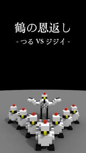 鶴の恩返し - つるVSジジイ -