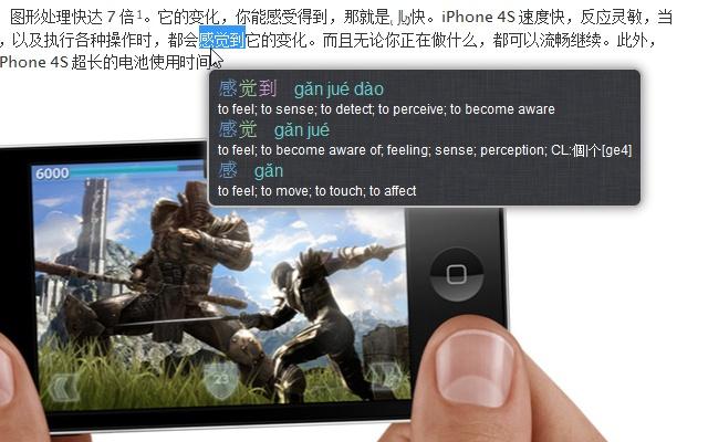 Perapera Chinese Popup Dictionary