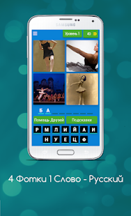 4 Фотки 1 Слово 2020 на русском for Android - APK Download | 310x188