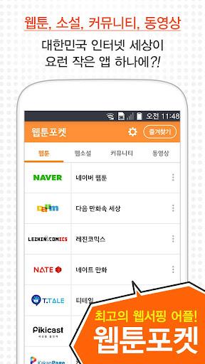 웹툰포켓 - 웹툰 소설 커뮤니티 동영상 웹서핑 어플