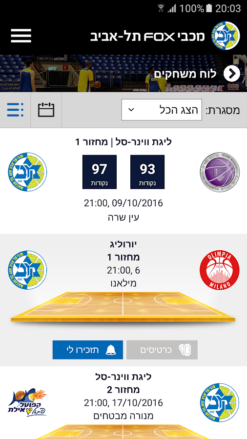 ‫מכבי תל אביב Maccabi Tel Aviv‬‎- screenshot