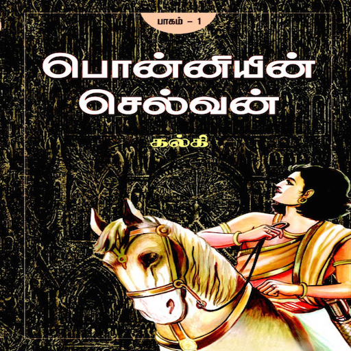 Ponniyin Selvan Audio Part-1 - Android Apps on Google Play