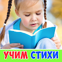 Стихи для детей аудио сборник icon