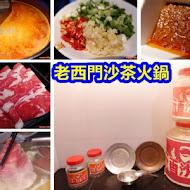 老西門汕頭沙茶鍋