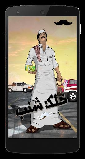 درباوي سعودي