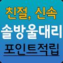 솔방울대리운전,포천대리운전,오산대리운전,군포대리운전 icon