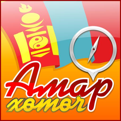 Amar Guide (app)