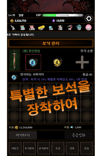 검과함께 screenshot 4