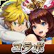三国大戦スマッシュ!【さんすま】三国志ひっぱりアクションゲーム - Androidアプリ