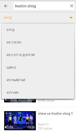 玩免費娛樂APP|下載Монгол Видео app不用錢|硬是要APP