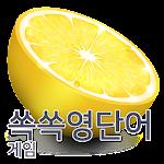 쏙쏙영단어 게임(자동암기) icon
