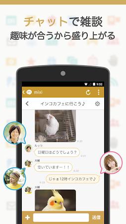 mixi 趣味のコミュニティ 13.6.1 screenshot 166669