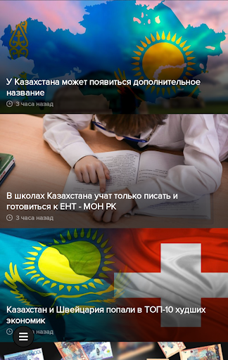Новости KZ Новости Казахстана
