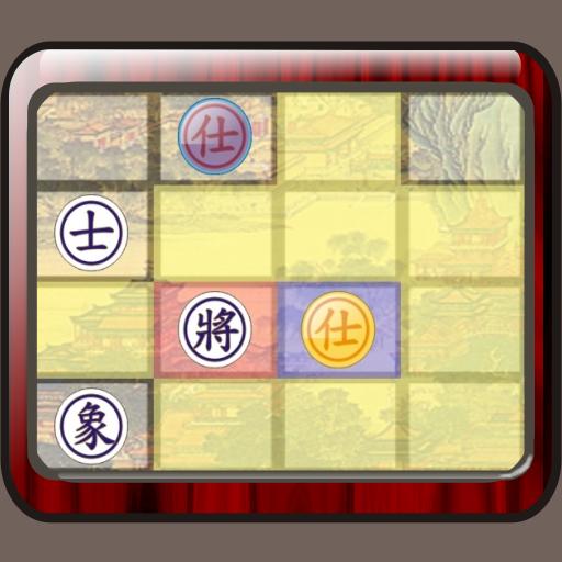 無雙棋 (平板適用) 益智 App LOGO-APP開箱王