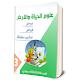 دروس علوم الحياة و الارض السنة الثالثة اعدادي Download for PC Windows 10/8/7