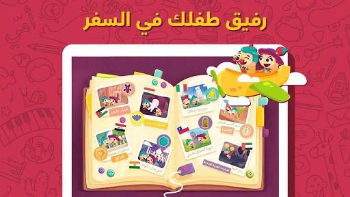Lamsa: Stories, Games, and Activities for Children screenshot 5