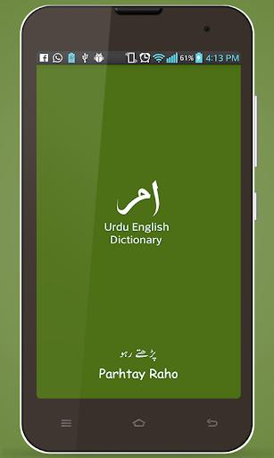 烏爾都語英語烏爾都語詞典