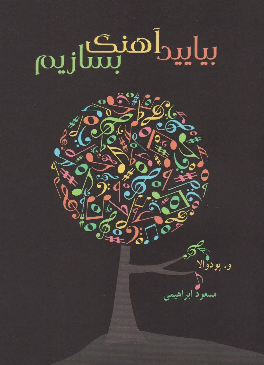 کتاب بیایید آهنگ بسازیم و.پودوالا مسعود ابراهیمی انتشارات همآواز