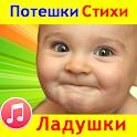 Потешки для малышей, стишки, песенки. Бесплатно! icon
